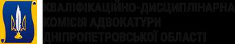 Кваліфікаційно-дисциплінарна комісії адвокатури Дніпропетровської області